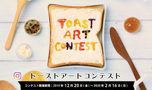 トーストアートコンテスト開催中 2019年12月20日(金)~2020年2月16日(日)